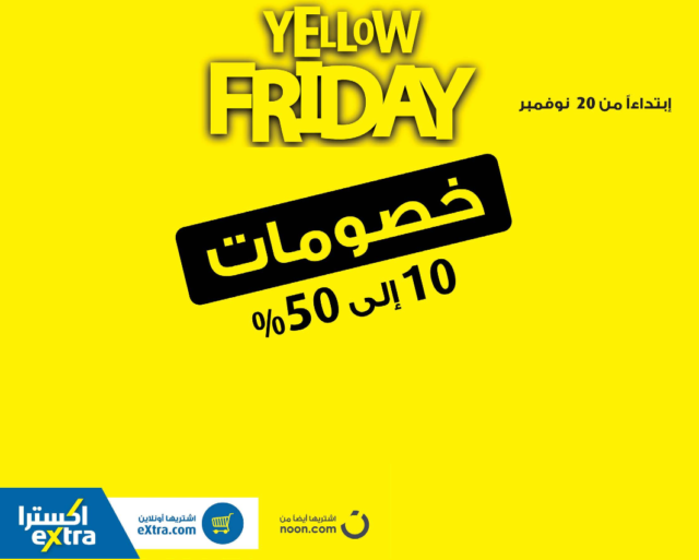 Yellow Friday Sales on Extra Stores in Saudi Arabia