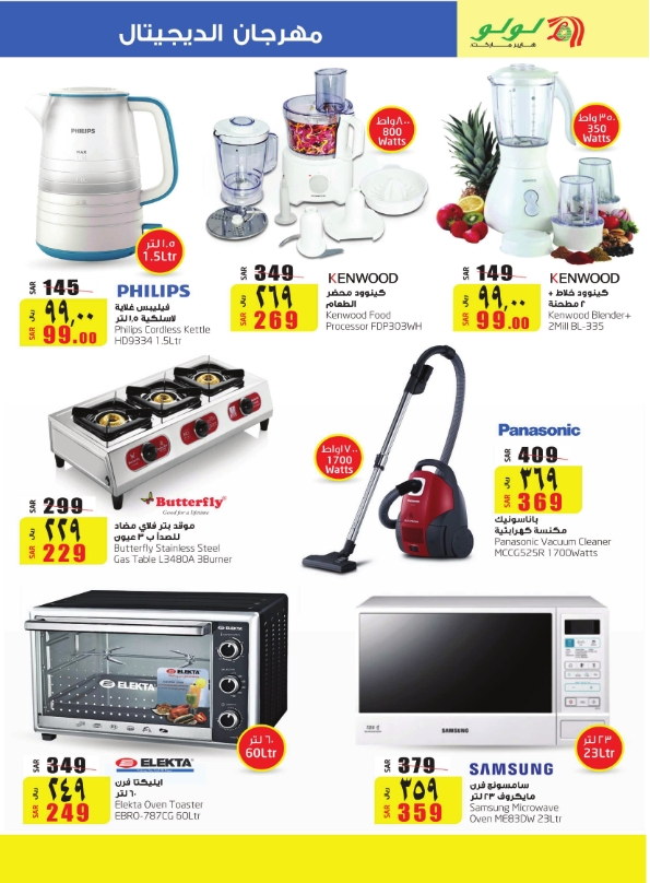Sale Offer on Electronic Items on Lulu Hypermarket in Riyadh, Dammam & Other Cities