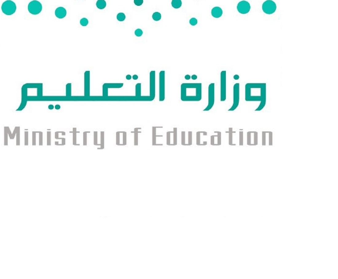 Scholarship in Saudi Arabia