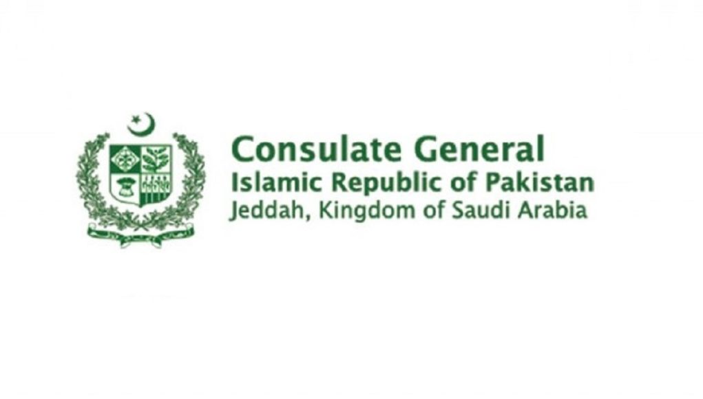 Appointment for Pakistani Passport