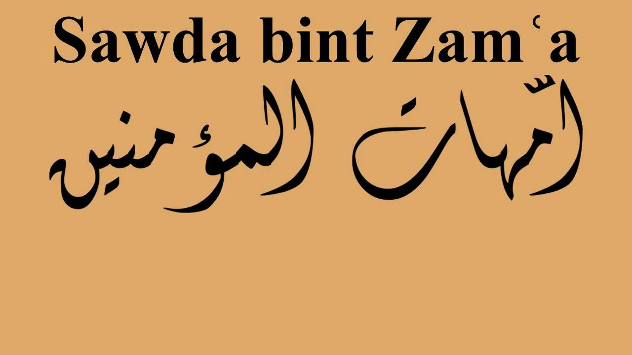Sawada (رضي الله عنها), The Second Wife of Prophet Muhammad (P.B.U.H)