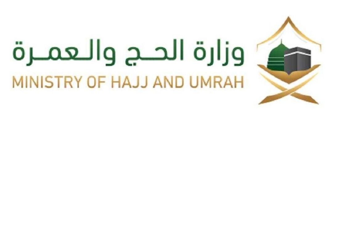 Launching of Hajj portal to view local Hajj 2020 packages