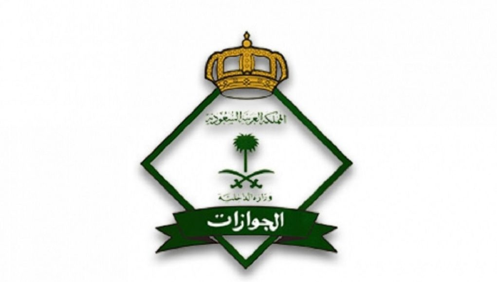 Saudi Jawazat Announces the Procedure to Extend Expired Saudi Family Visit Visa