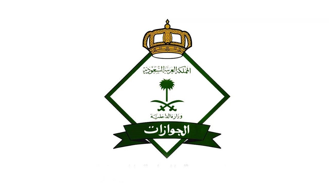 Saudi Jawazat Asks Citizens and Saudi Expats to Issue Digital ID (Saudi Iqama)